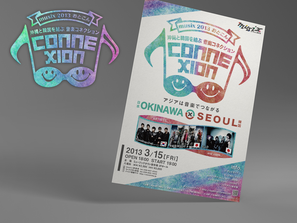 """Musix2013おとこん OKINAWA×SEOUL """"CONNEXION""""デザイン"""