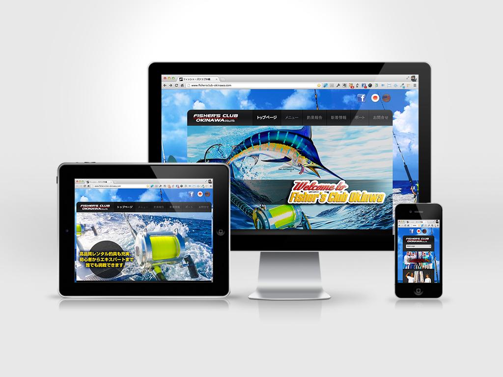 フィッシャーズクラブ沖縄WEBサイトデザイン