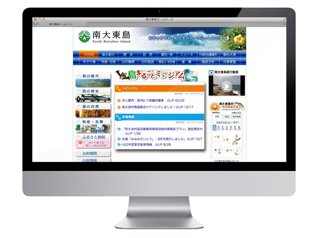 南大東村役場のウェブサイトのトップページのデザイン