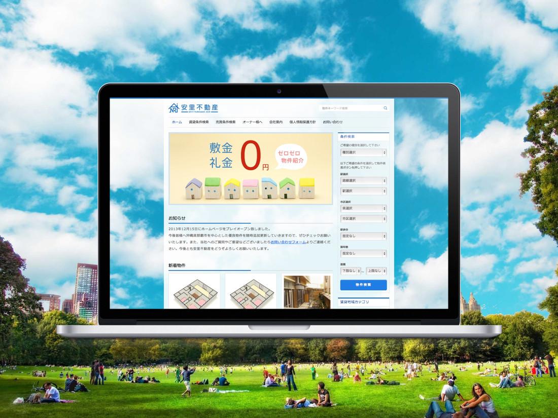 安里不動産WEBサイト MacBook Pro