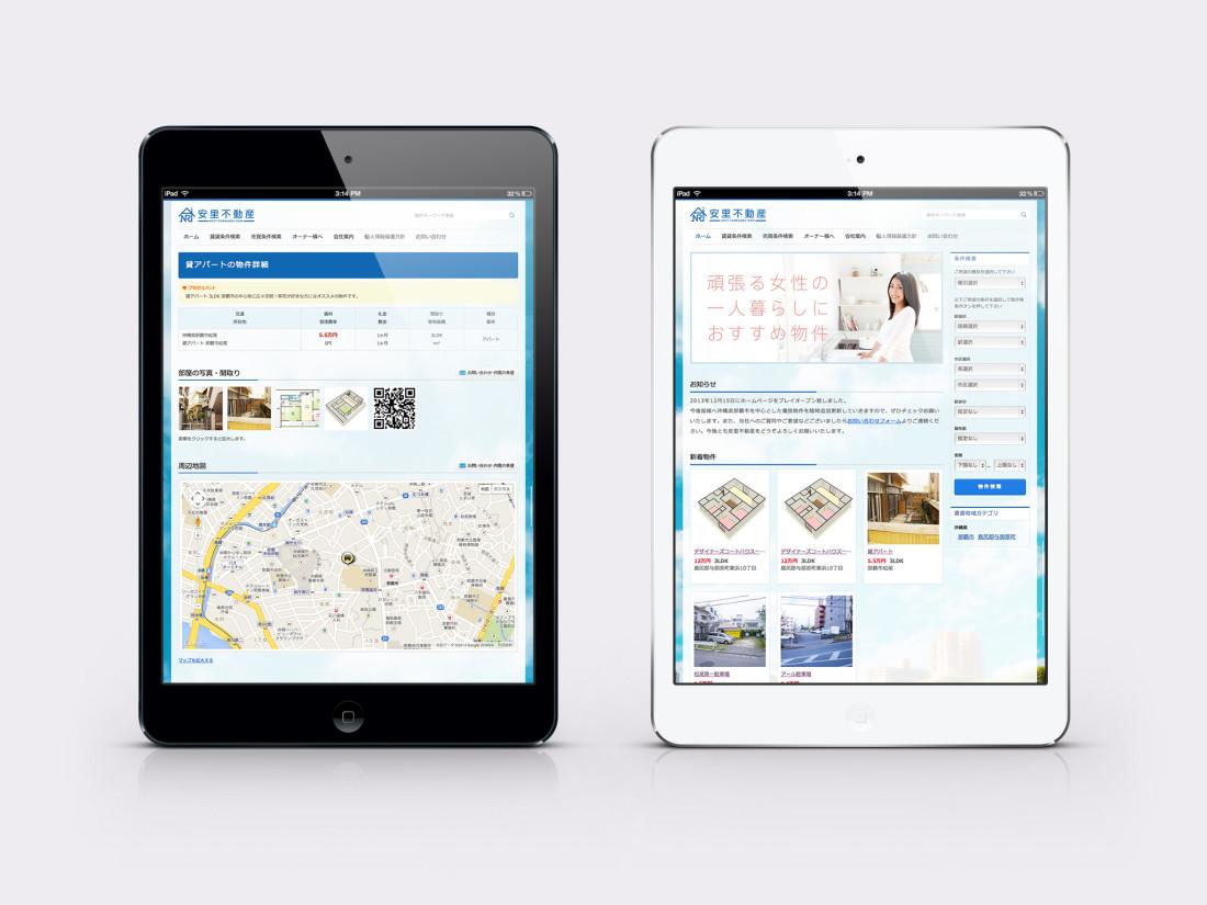 安里不動産WEBサイト iPad mini