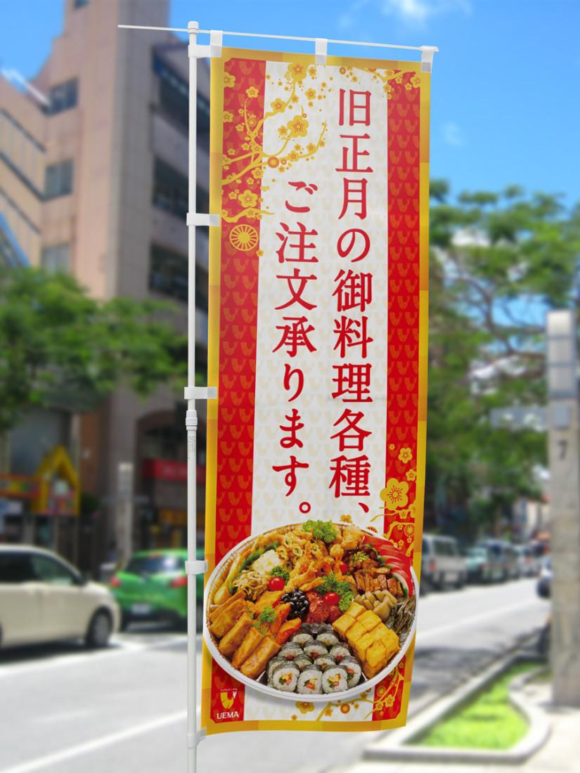 上間弁当天ぷら店 旧正月のぼり