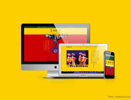 エンターテインメントショー「綾庭の宴」公式WEBサイト制作 株式会社ミュージックウェーブ
