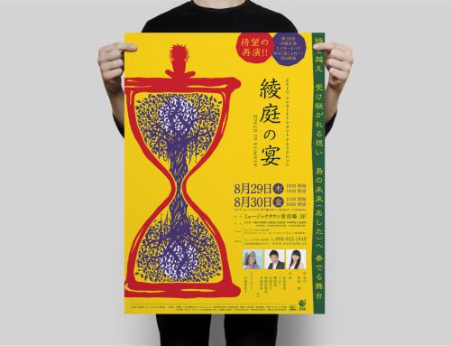 VI(ポスター・フライヤー・パンフレット)デザイン 綾庭の宴 株式会社ミュージックウェーブ