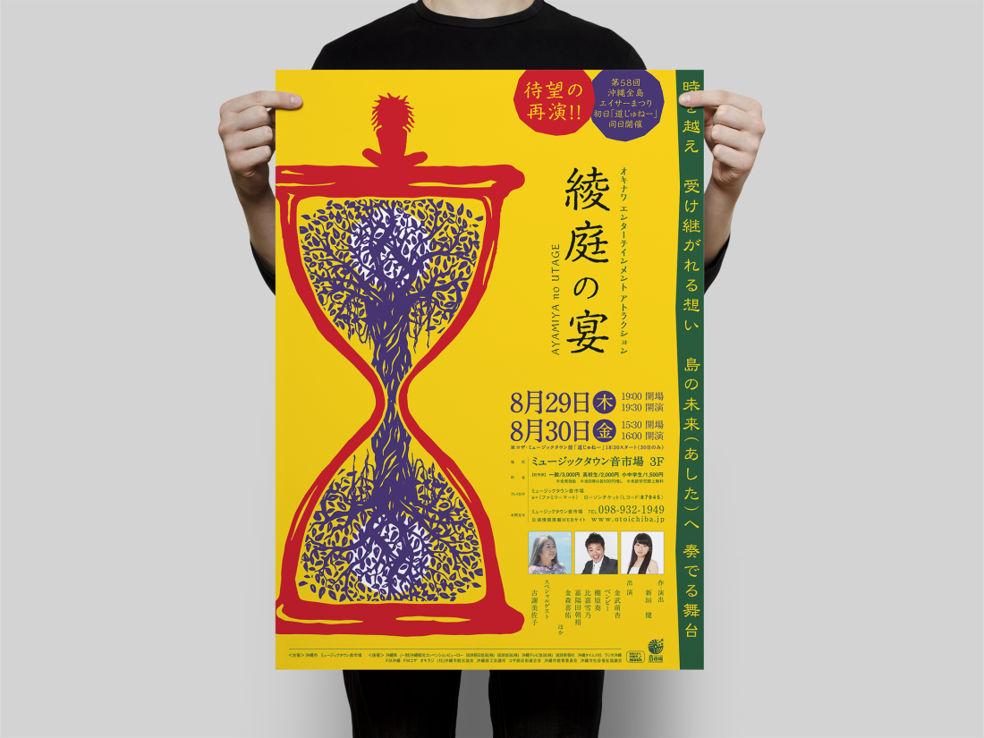 綾庭の宴 ポスター