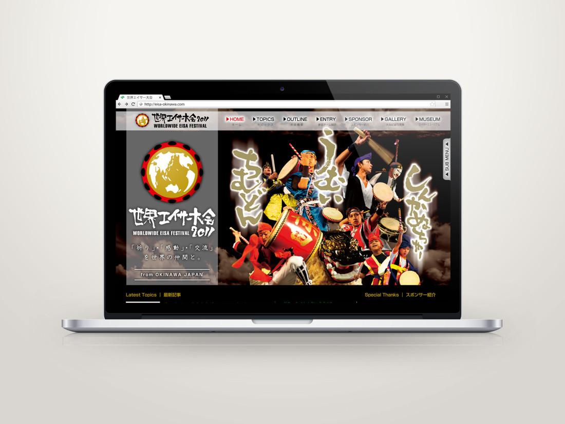 世界エイサー大会2012 Webサイト トップ