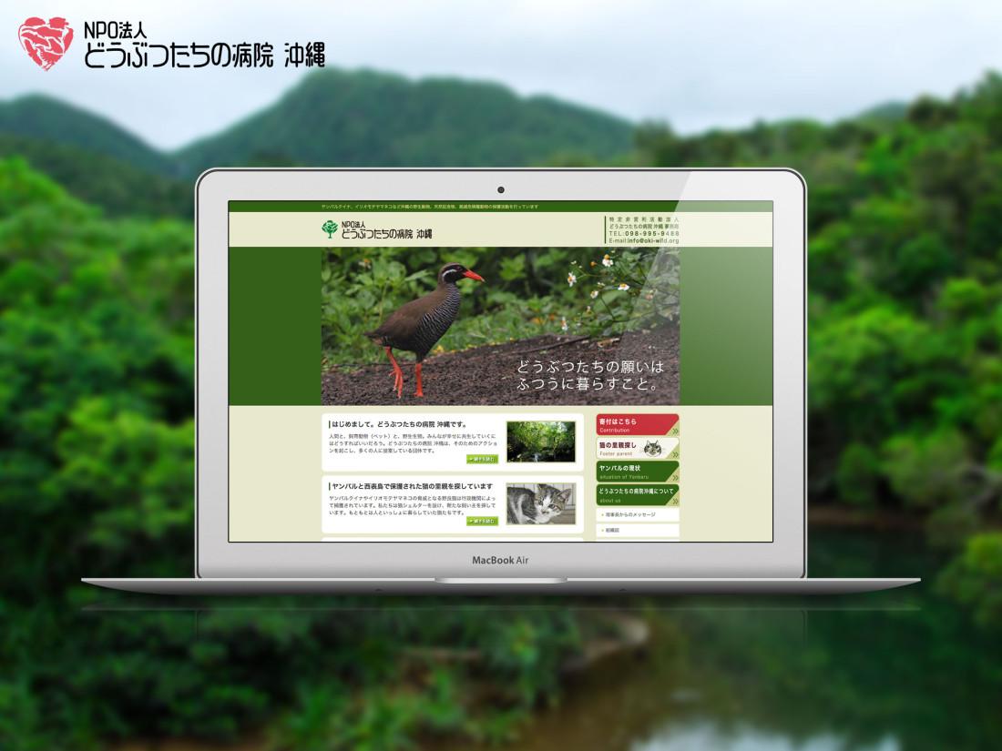 「NPO法人どうぶつたちの病院 沖縄」Webデザイン