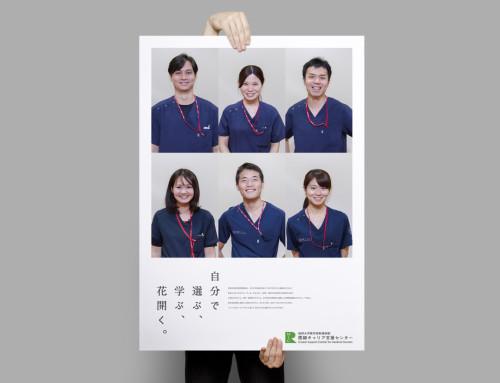 初期研修プログラムポスター制作 琉球大学医学部附属病院 医師キャリア支援センター