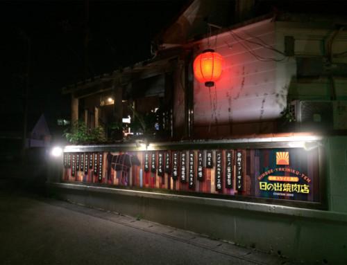 外看板デザイン 昭和スタイル酒場 日の出焼肉店