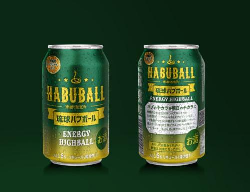 缶ラベル(パッケージ)デザイン 琉球ハブボール