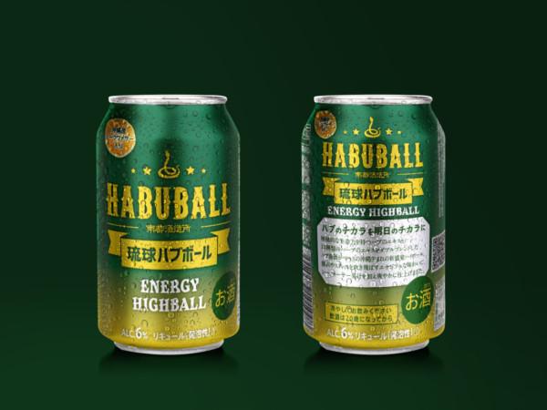 琉球ハブボール ラベルデザイン