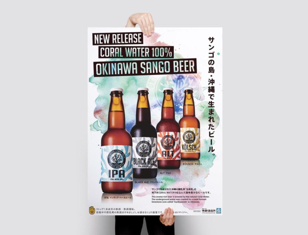 商品ラベル・ポスターデザイン OKINAWA SANGO BEER(オキナワサンゴビール)