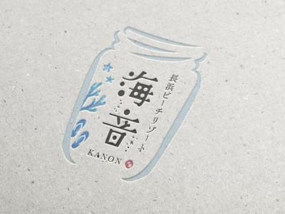 沖縄今帰仁村のコテージ「長浜ビーチリゾート 海音 -KANON-」の施設ロゴデザイン