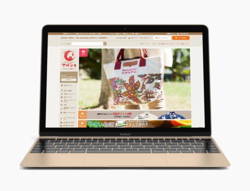 沖縄CLIPマルシェ Webサイト制作:沖縄セルラー株式会社
