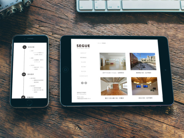 一級建築士事務所 アトリエセグエ Webサイト