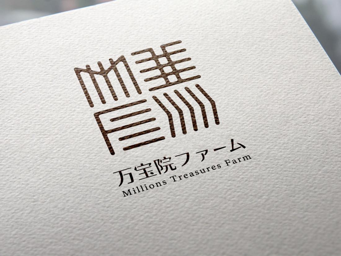 万宝院ファーム ロゴデザイン キービジュアル 02