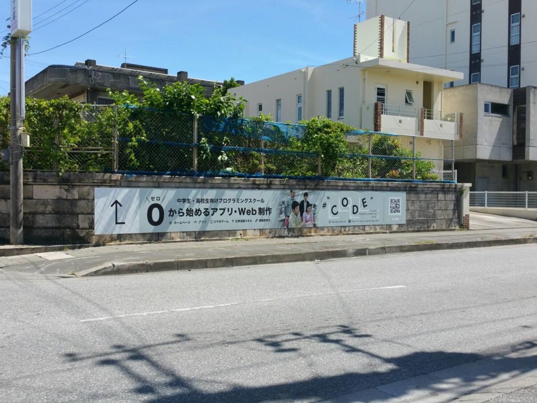 ジュニアプログラミングスクール CODE 道沿い看板