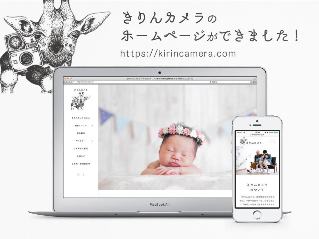 きりんカメラ Webサイト