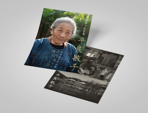 平良敏子白寿記念作品展用-フライヤー制作:株式会社 染と織 琉藍