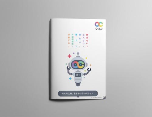 O-chat-パンフレットデザイン:デジリード
