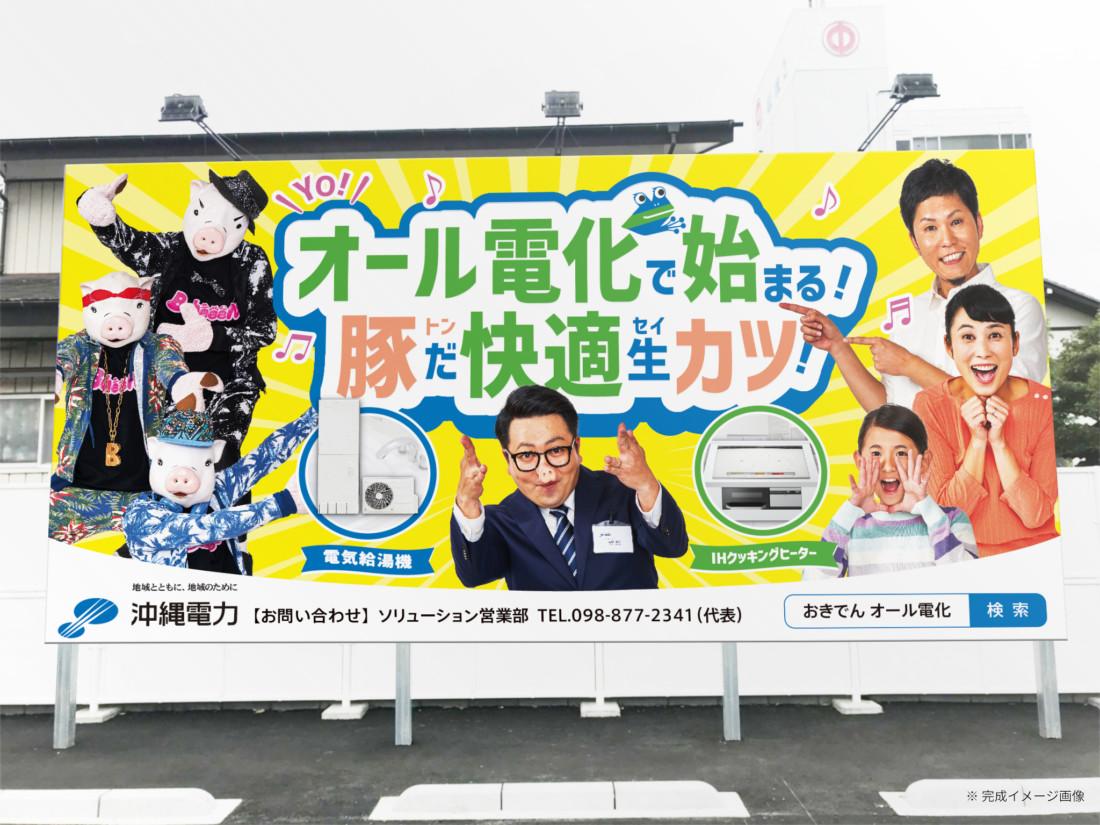 沖縄電力 オール電化2018 看板デザイン