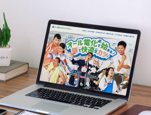 沖縄電力 オール電化2018テレビCM連動告知ツールデザイン:沖電企業株式会社