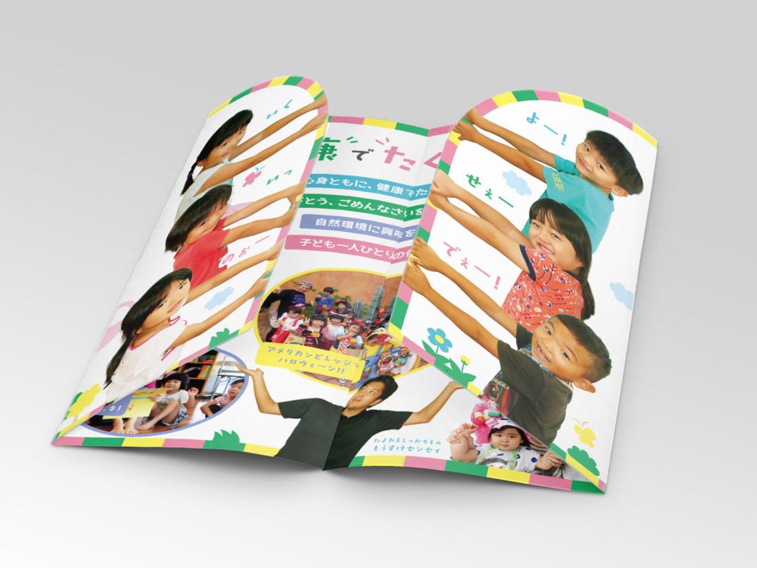 ファミリー保育園パンフレット 中面 見開き