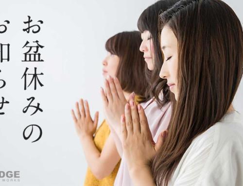 お盆(旧盆)休みのお知らせ 2019