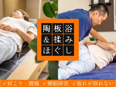 陶板浴&揉みほぐし村上 プロモーションビデオ(PV)アイキャッチ画像