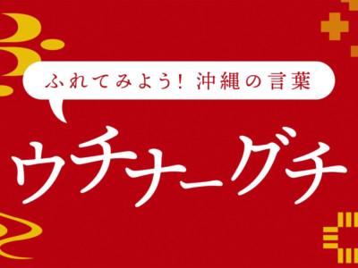 ふれてみよう!沖縄の言葉「ウチナーグチ」動画 オープニング