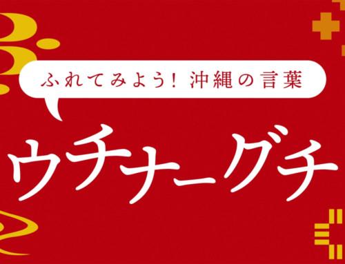 沖縄芝居方言説明用動画制作:一般社団法人ウチナーグチスクール