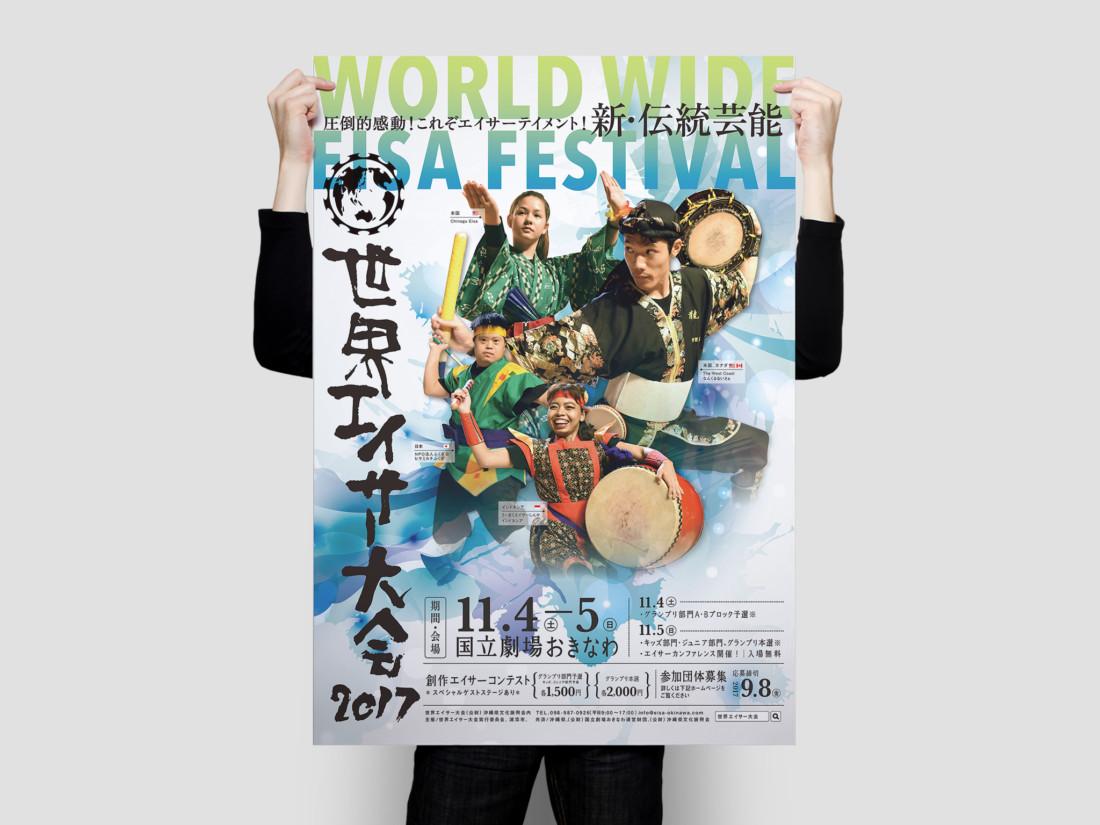 世界エイサー大会2017 ポスターデザイン