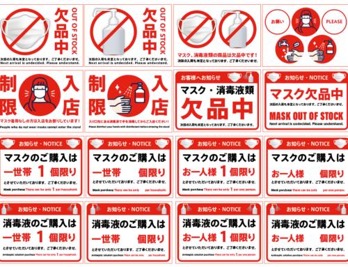 【無償配布】感染対策商品(マスク・消毒液)欠品のお知らせデザイン