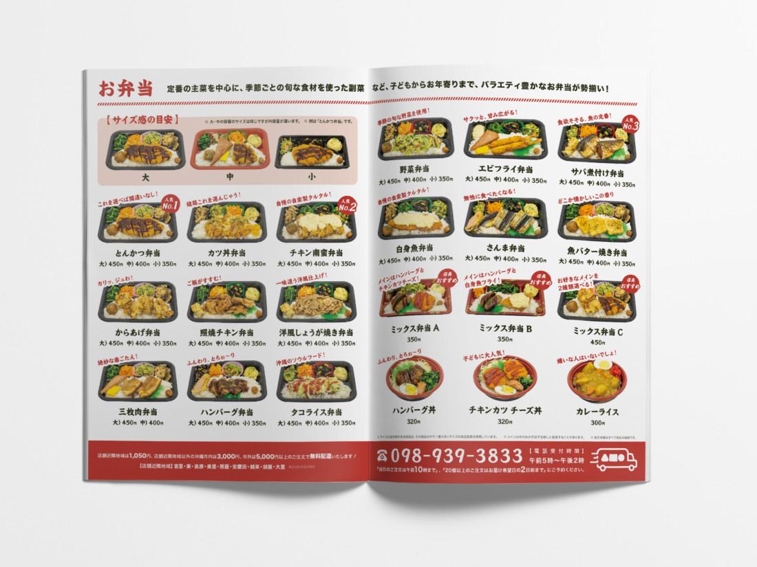 弁当カタログ冊子-A4_P8-みやざと弁当-1-2P