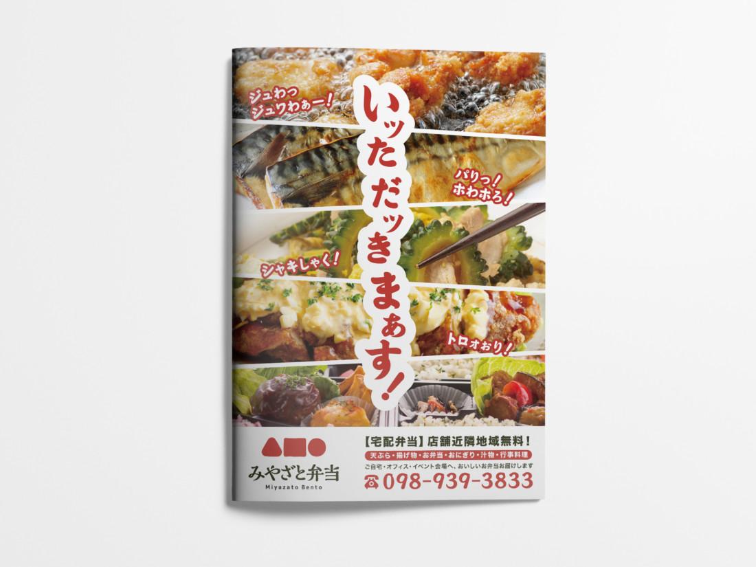 みやざと弁当 宅配弁当カタログ 表紙
