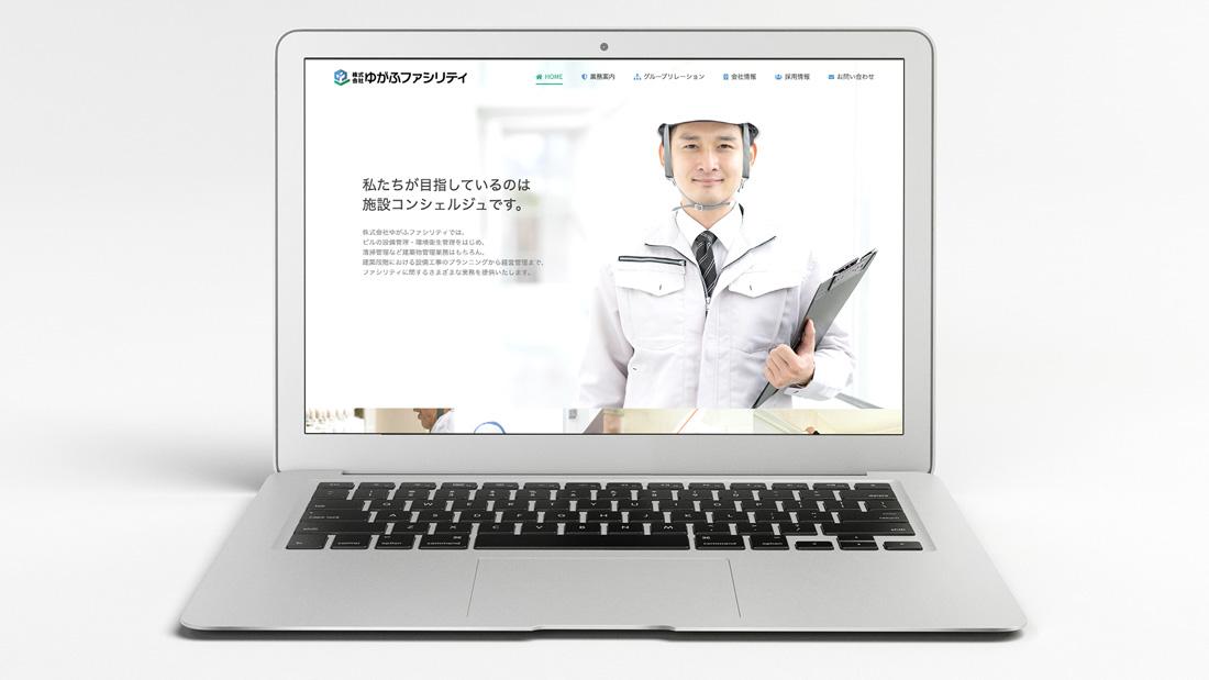 株式会社ゆがふファシリティ Webサイトデザイン