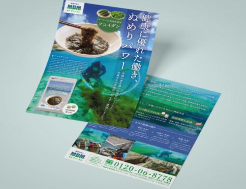 フコイダンサプリメント-商品同梱チラシデザイン:健康の達人エム・ディー・エム