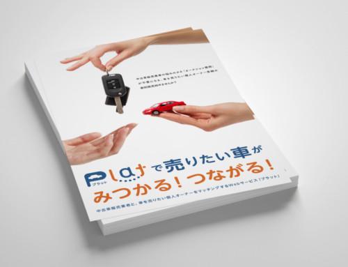 Plat サービスロゴデザイン&業者用フライヤー制作:フリースタイル