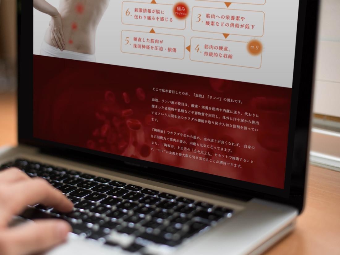 陶板浴&揉みほぐし村上 Webサイト