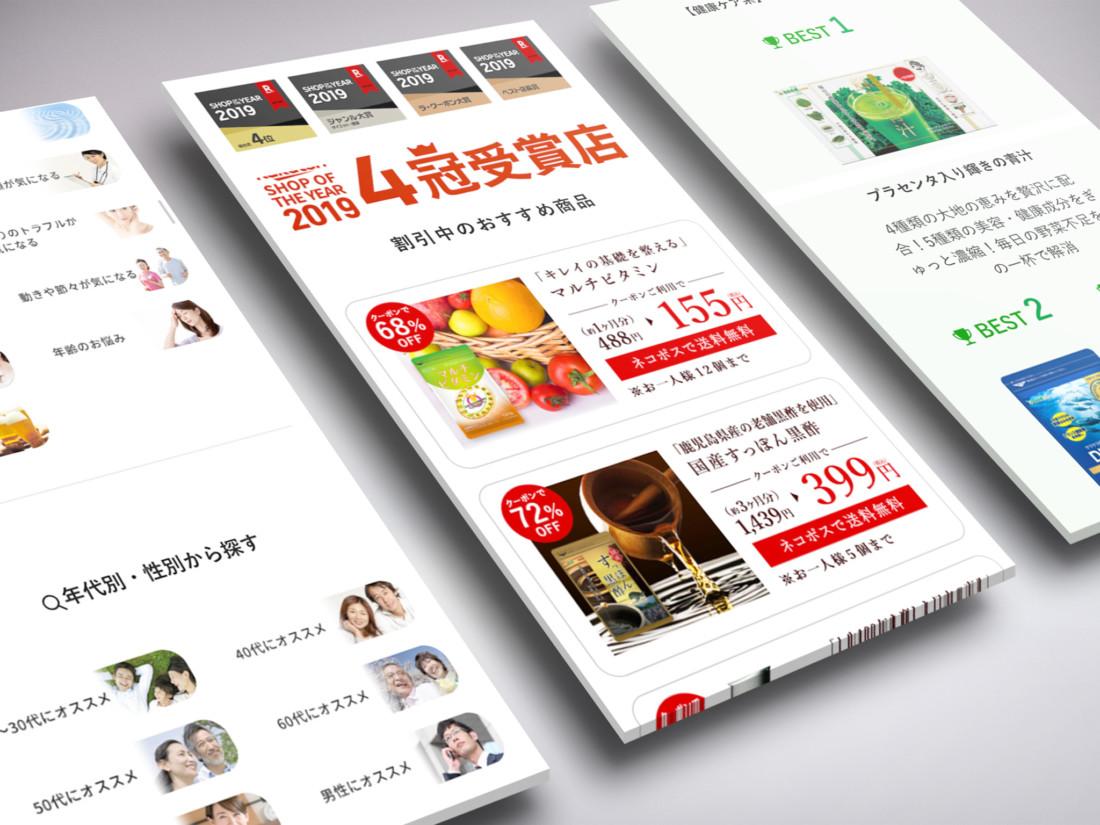 サプリ専門店シードコムス 楽天サイトオリジナルページデザイン・コーディング
