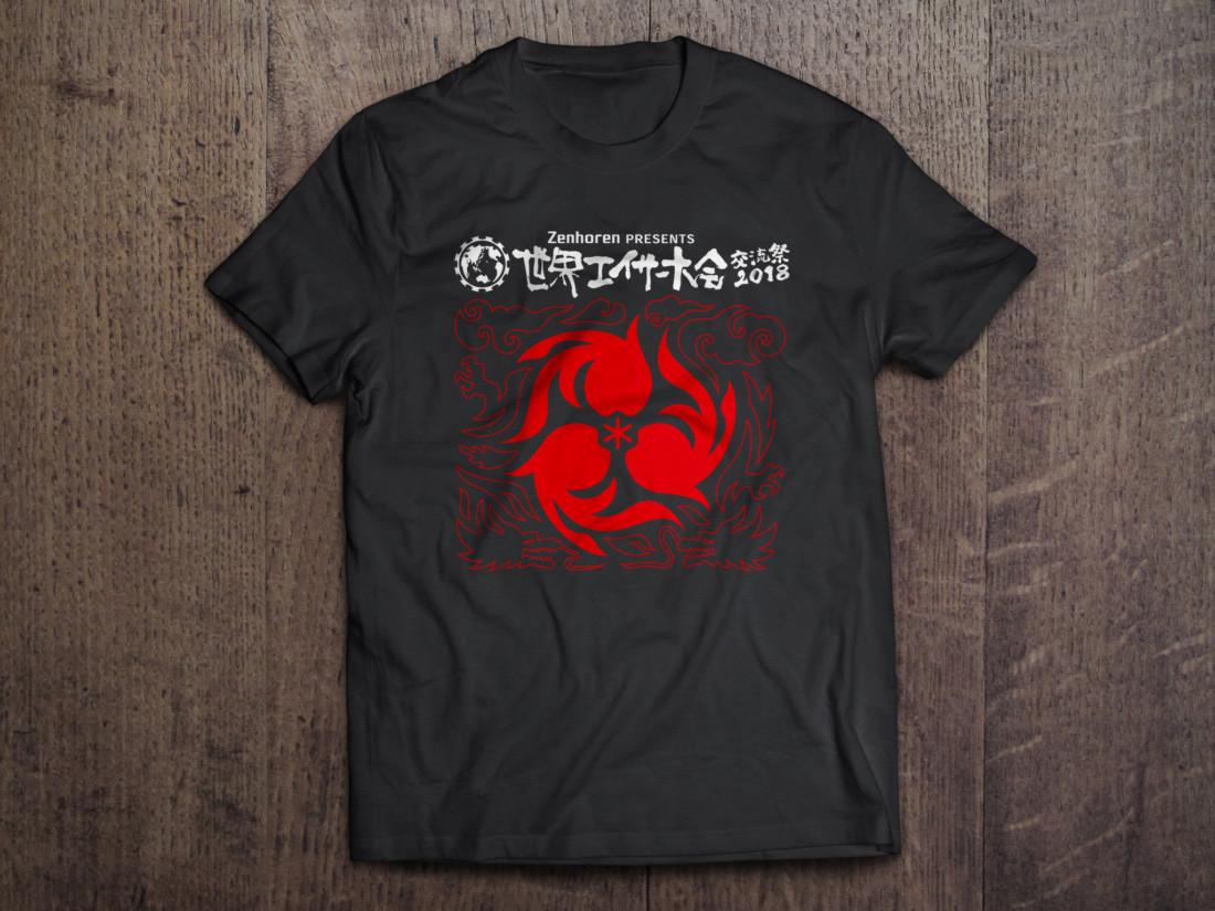 世界エイサー大会~交流祭2018~ Tシャツデザイン