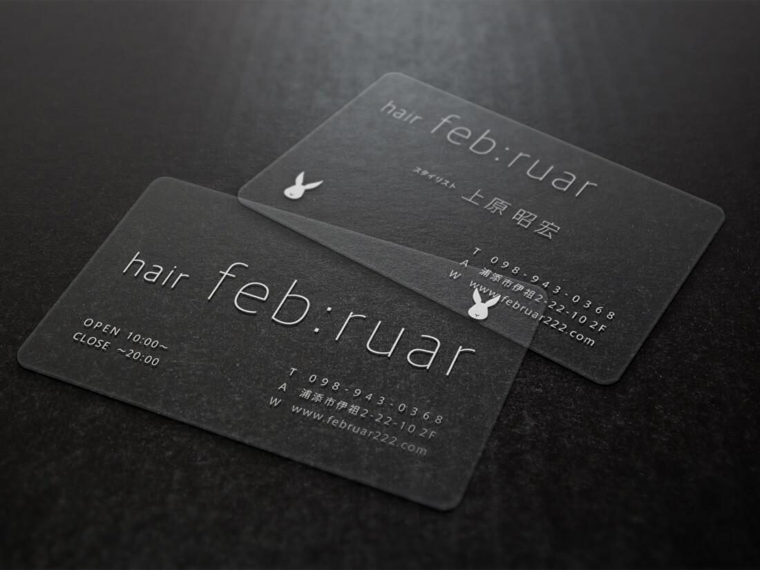 名刺・ショップカード hair feb:rual